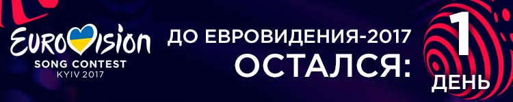 До Евровидения 2017
