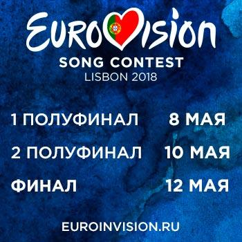 Конкурс Евровидение 2018