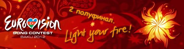 Итоги второго полуфинала Евровидения 2012.
