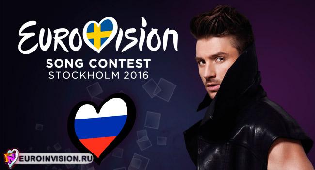 евровидение 2016 россия перевод песни