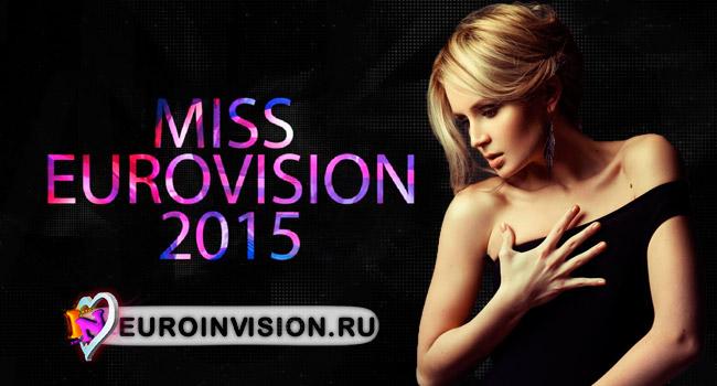 Итоги конкурса «Miss Eurovision - 2015».