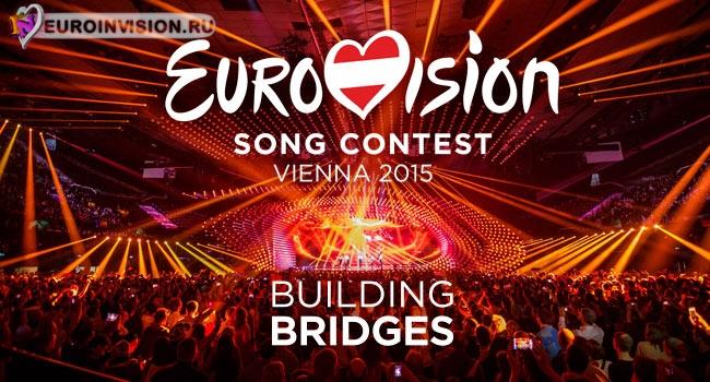 Около 200 миллионов человек посмотрели Eurovision-2015.