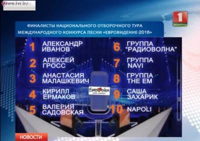 Беларусь: Объявлены финалисты национального отбора.