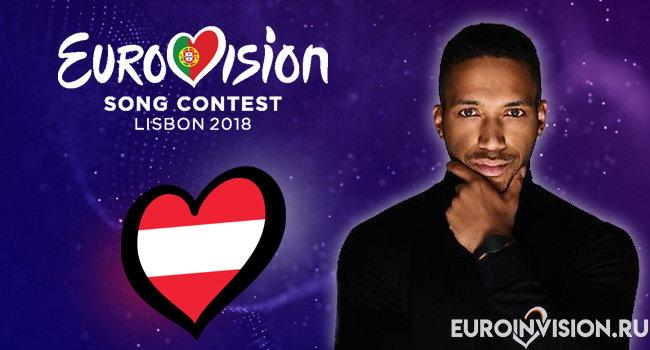 Австрия 2018 конкурс