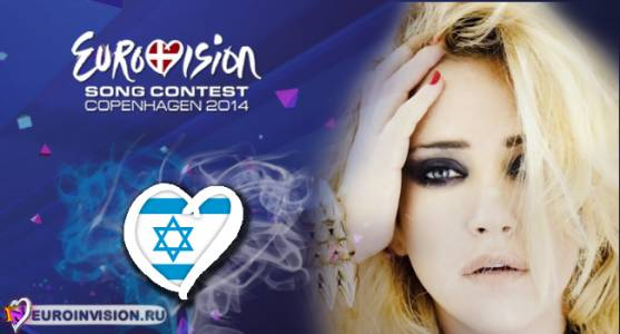 Mei Feingold представит Израиль на Евровидении 2014.