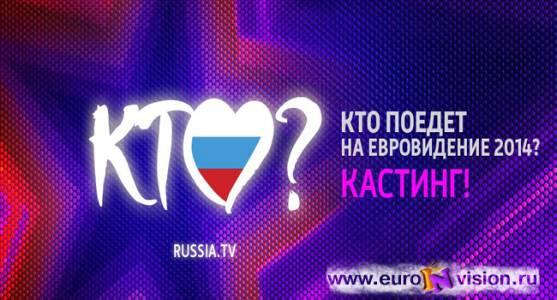 """Стали известны некоторые имена участников российского национального отбора """"КТО?"""""""