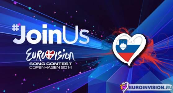 Словения: Объявлены финалисты отбора EMA 2014.