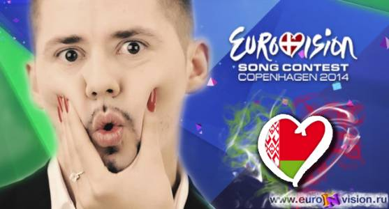 TEO будет представлять Беларусь на Евровидении 2014 в Дании.