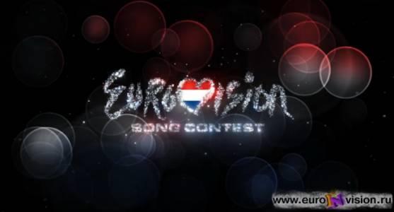 Представитель Нидерландов на Евровидении 2014 станет известен 25 ноября.