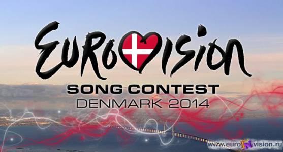 Конкурс Евровидение 2014 состоится 6,8 и 10 мая.