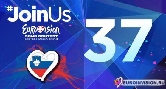 Словения стала 37 страной-участницей конкурса Евровидение 2014.