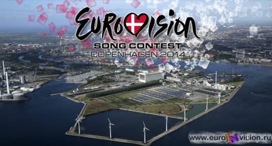 Евровидение 2014 пройдет в Копенгагене!