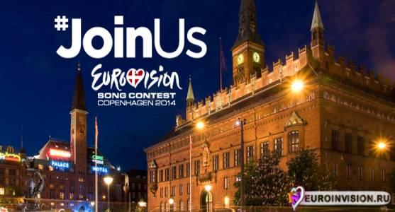 Определены корзины для жеребьевки на Евровидение 2014.