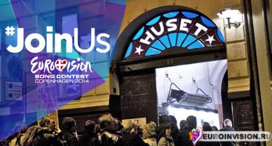 Евро-Фан Кафе Евровидения 2014 разместится в Huset-KBH.