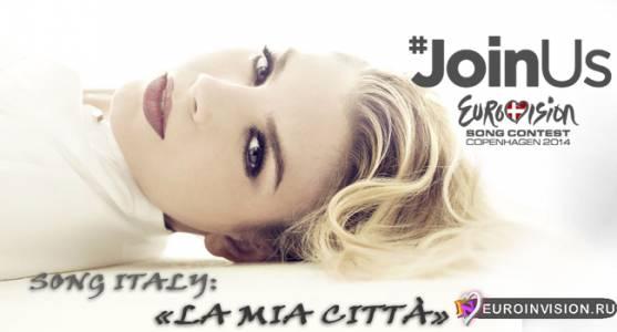 """Италия: Эмма Марроне выступит на Евровидении 2014 с песней """"La Mia Citta""""."""