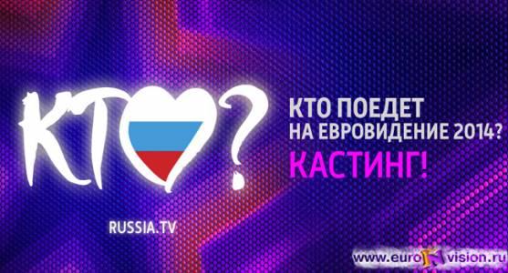 Россия ищет артистов на Евровидение 2014!