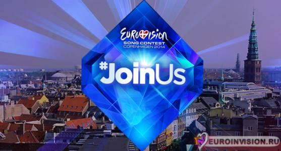Евровидение 2014 - Съезд делегаций стран-участниц состоится 20 января.