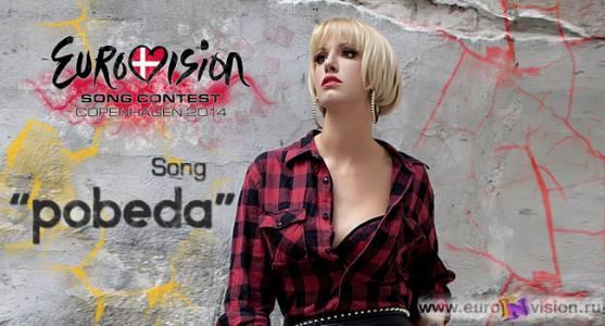"Македония: Тияна Дапчевич исполнит на Евровидении 2014 песню - ""Pobeda""."