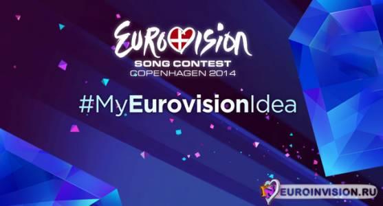В Дании ищут идеи зрителей для Евровидения 2014.