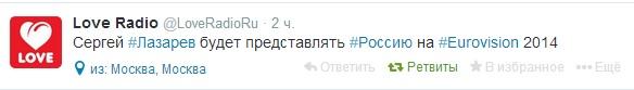 Сергей Лазарев на Евровидение 2014 от России?