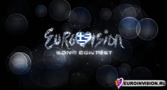 Греция: Презентованы песни отбора на Евровидение 2014.