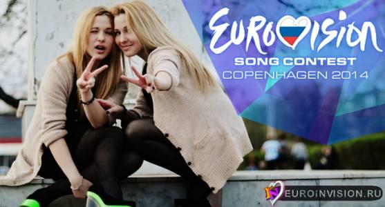 Россия: Подвержено участие Сестер Толмачевых на Евровидении 2014.