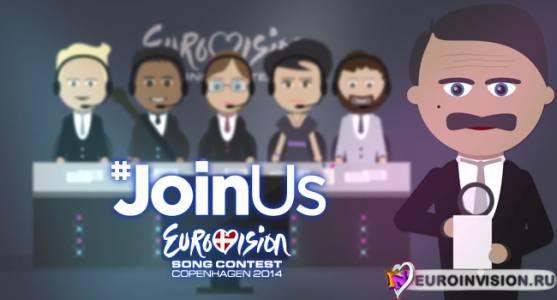 Имена членов жюри Евровидения 2014 объявят - 1 мая.