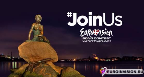 Церемония открытия конкурса Евровидение 2014 состоится - 4 мая.