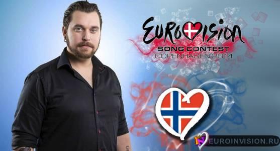 Представителем Норвегии на Евровидение 2014 стал - Carl Espen.