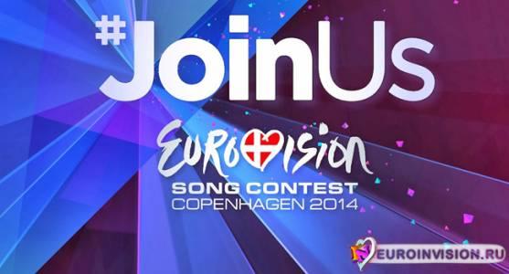 Определен порядок выступления участников на Евровидении 2014.