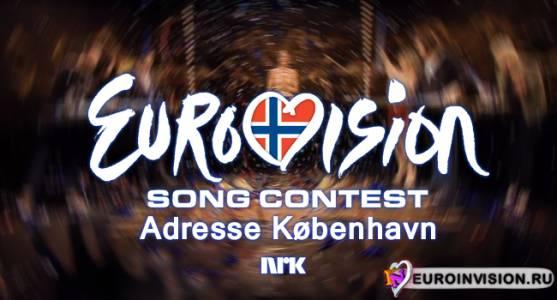 Норвежский проект «Adresse København» стартует с 26 апреля.