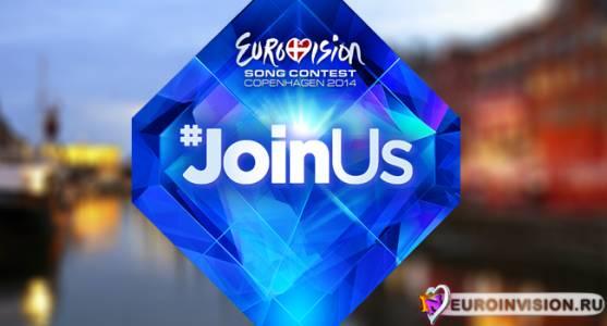 Съезд делегаций стран-участниц Евровидения 2014 состоится - 17 марта.