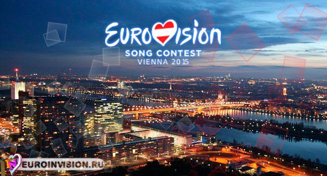 Евровидение 2015 пройдет в столице Австрии - Вене!