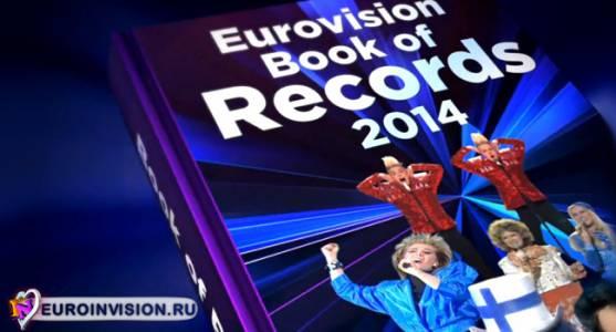 Книга рекордов конкурса Евровидение.