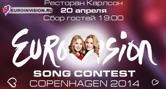 20 апреля состоится российская «Pre-Party Eurovision 2014».