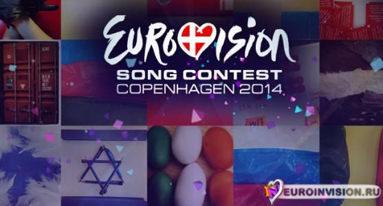 Создай свой флаг Евровидения 2014.
