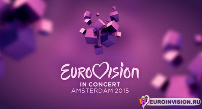 Eurovision In Concert 2015 состоится 18 апреля.