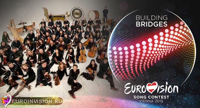 Венский симфонический оркестр записывает музыку для Евровидения 2015.