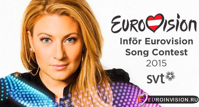 Шведский проект «Inför Eurovision - 2015» стартует с 21 апреля.