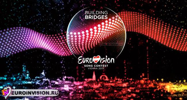 Определен порядок выступления на Евровидении 2015.