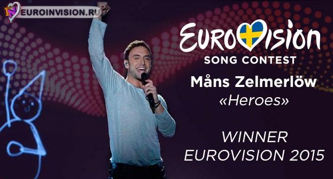 Победитель Евровидения 2015 - Монс Зелмерлёв из Швеции.