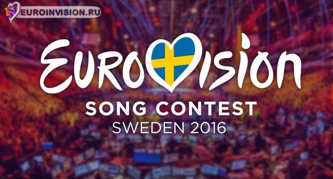 Евровидение 2016 - подготовка начинается!