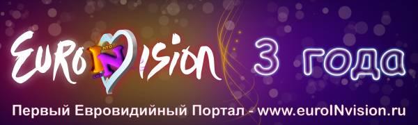 10 августа портал InfoNews празднует 3 года и открывает EuroINvision.ru