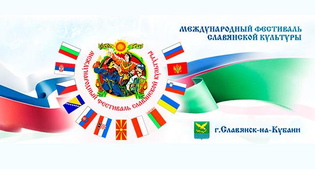 Фестиваль Славянской культуры перенесен на 2015 год.