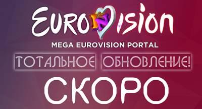 В сентябре - Тотальное обновление портала EuroINvision.