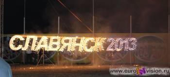 """Фестиваль Славянской Культуры """"Славянск 2013"""""""