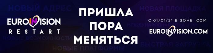 2021: Обновляйся вместе с EuroINvision